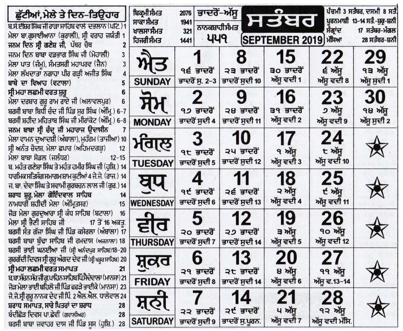 Nanakshahi Calendar 2020 Archives   Nitnem Path