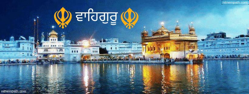 golden temple harmender sahib Photo Facebook Cover